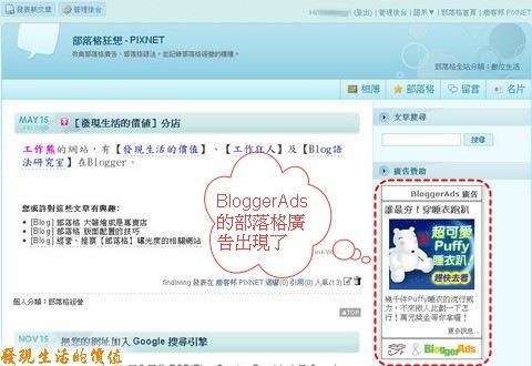 BloggerAds_apply_pixnet06
