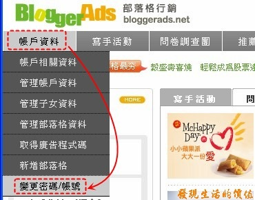 BloggerAds_apply08