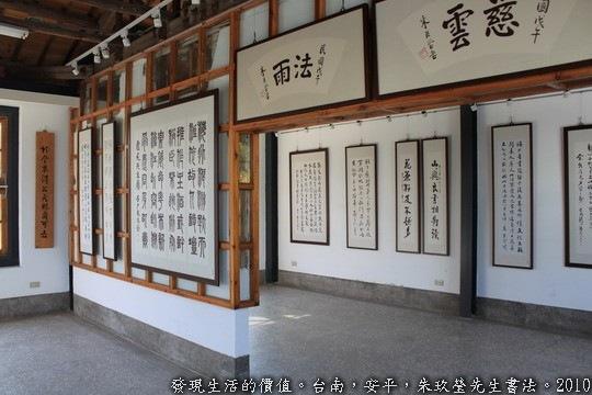 整片牆壁的白底黑字「般若波羅密多心經」,襯托著朱玖瑩先生的書法展魅力。