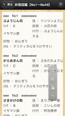 【3DS】攻略用図鑑 for 妖怪ウォッチのおすすめ画像4