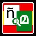 Spanish Malayalam Dictionary