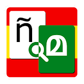 Spanish Malayalam Dictionary