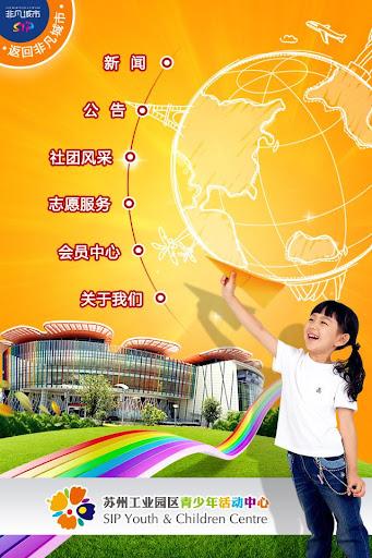 玩教育App|青少年活动中心免費|APP試玩