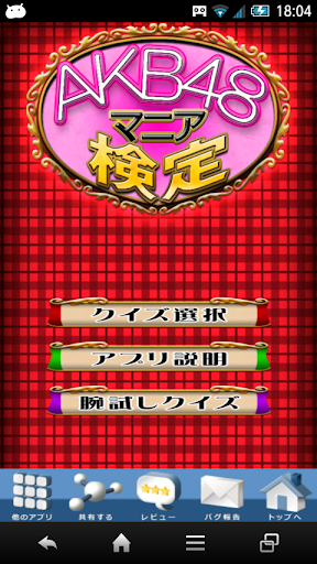 玩免費休閒APP|下載AKB48クイズ app不用錢|硬是要APP