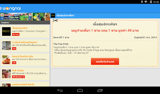 Wongnai: Restaurants & Reviews Screenshot 37