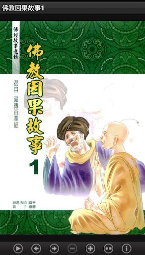 佛教因果故事1(L047 中華印經協會.台灣生命電視台)