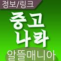 중고나라 카페 중고검색 즐겨찾기 다음&네이트&네이버 등 icon