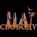 На Свободу! logo