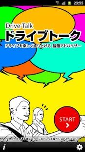 ドライブトーク- screenshot thumbnail