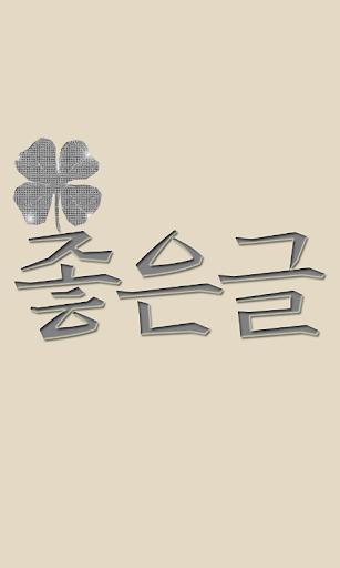 免費下載書籍APP|불교 좋은글2 app開箱文|APP開箱王
