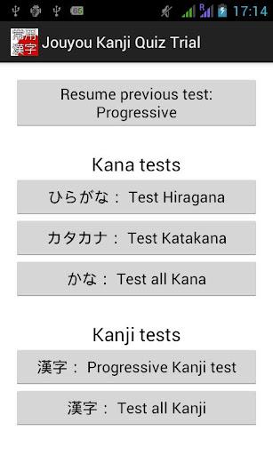 Jouyou Kanji Quiz Free Trial