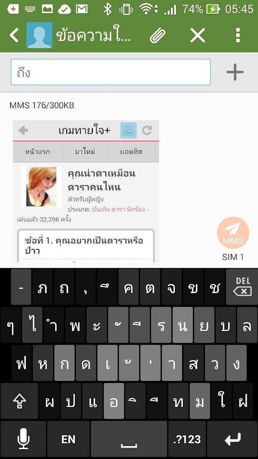 เกมทายใจ+ - screenshot