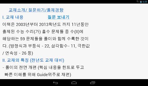 【免費教育App】수능수학 기출문제 2003-2013 풀이 제2권-APP點子
