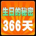 生日的秘密 - 探秘一年366天 icon