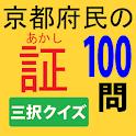 京都府民の証