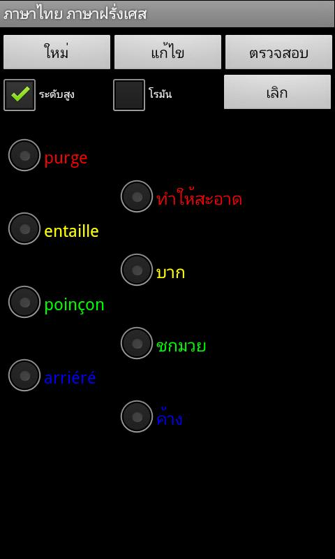 Thai French Dictionary - screenshot