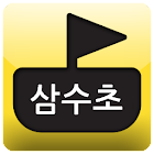 진천 삼수초등학교 icon