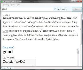 Telugu to English Dictionary