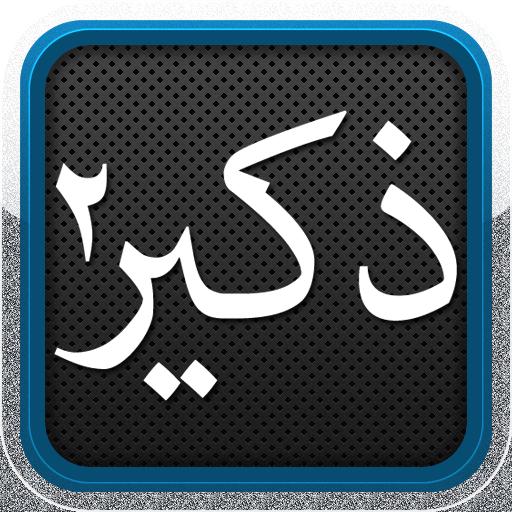 Zikir Utk Sembuh Dari Penyakit 書籍 App LOGO-APP開箱王