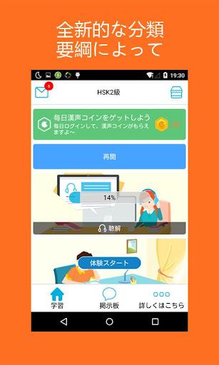中国語を学ぶーHello HSK2級