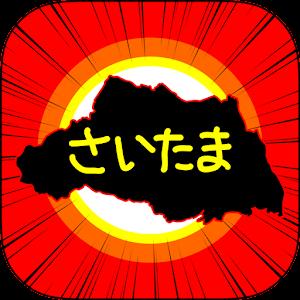 さいたまのやぼう 策略 App LOGO-APP試玩