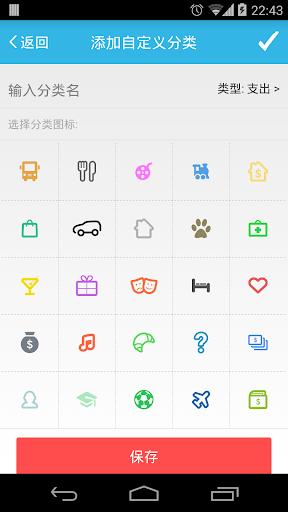 55记账-简单的个人财务记录app