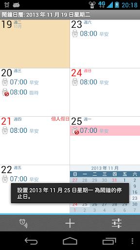 鬧鐘日曆免費版 支持節假日
