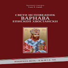 Sv.Varnava, episkop hvostanski icon