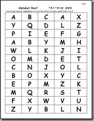 New Alphabet Alef Bais Alef Bet Printable Activity
