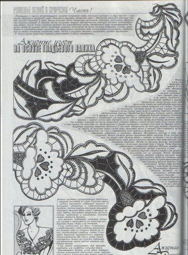 مجلة مذهلة التطريز المخرم تفضلووووووووووووو SWScan00563.JPG