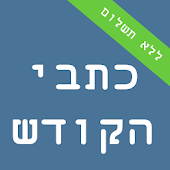 Hebrew Bible FREE!