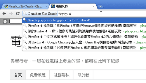 Omnibox site search-01