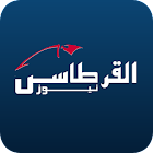 القرطاس نيوز - Alqurtas News icon