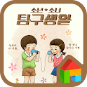 The Quest of boy & girl dodol icon