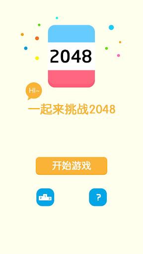约战2048