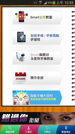 玩教育App|我的手機教室免費|APP試玩