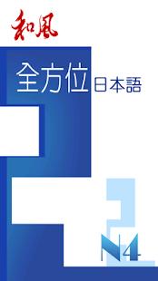 和風全方位日本語N4-2
