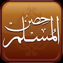 حصن المسلم - قراءة صوتية icon