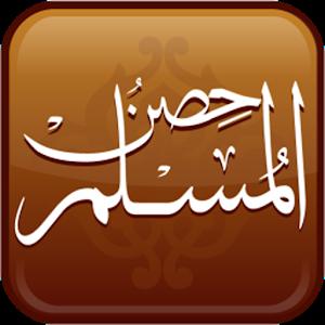 حصن المسلم - قراءة صوتية