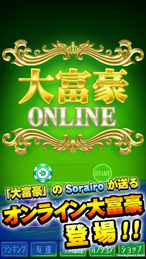 大富豪 Online