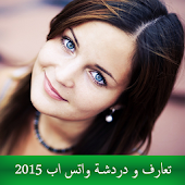 تعارف و دردشة واتس اب 2015
