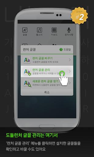 玩個人化App|いじめ ドドルランチャ?フォント免費|APP試玩