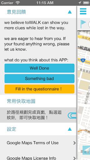 無料交通运输AppのtoWALK with Street View|記事Game
