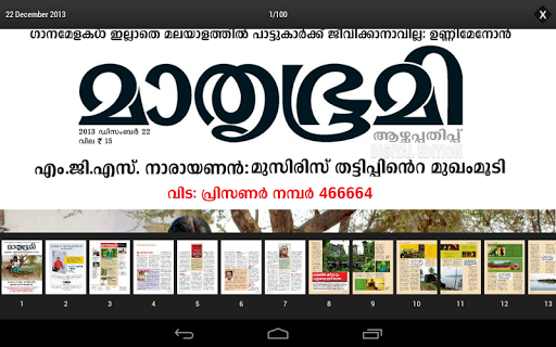 【免費新聞App】Mathrubhumi Weekly-APP點子