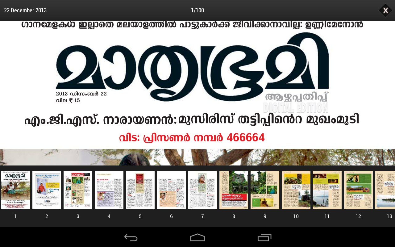 Mathrubhumi calendar app 2015 page 2 search results calendar 2015