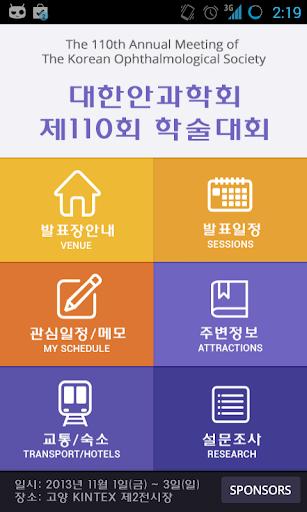免費醫療App|110회 안과학회 학술대회|阿達玩APP