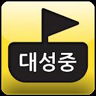 대전 대성중학교 icon