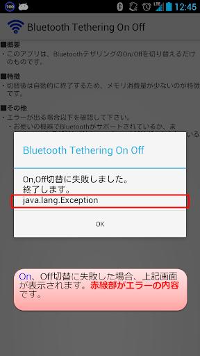 無料生产应用AppのBluetooth Tethering On Off|記事Game