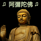 Amituofo Chanting Player icon