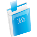 Holy Bible CUV - 圣 经 简体中文和合本 icon
